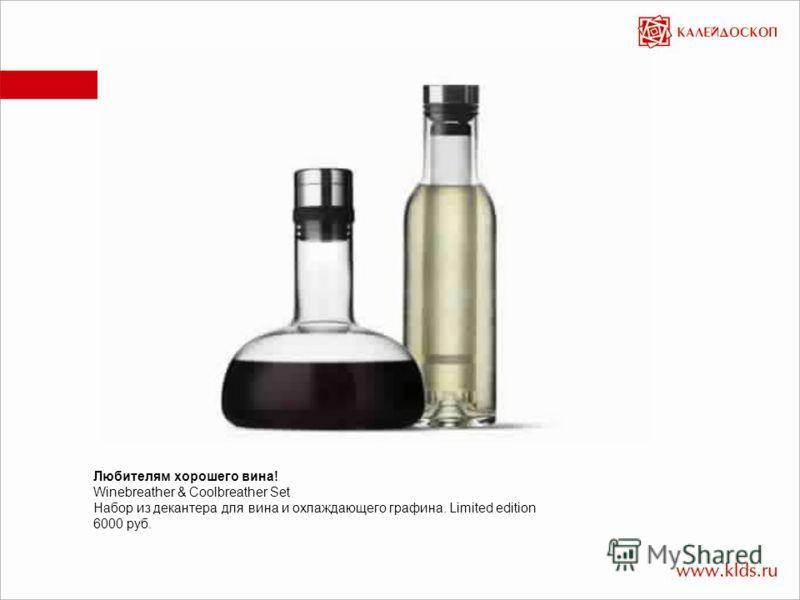 Любителям хорошего вина! Winebreather & Coolbreather Set Набор из декантера для вина и охлаждающего графина. Limited edition 6000 руб.