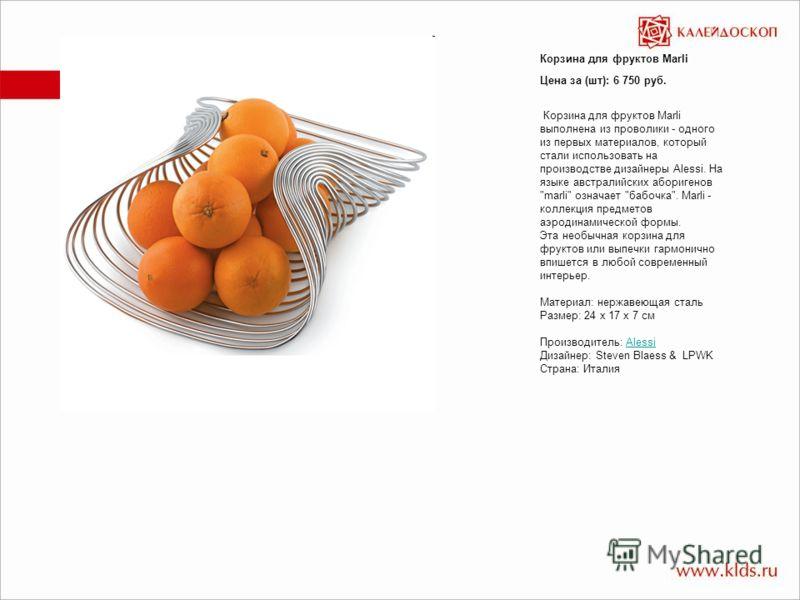 Корзина для фруктов Marli Цена за (шт): 6 750 руб. Корзина для фруктов Marli выполнена из проволики - одного из первых материалов, который стали использовать на производстве дизайнеры Alessi. На языке австралийских аборигенов