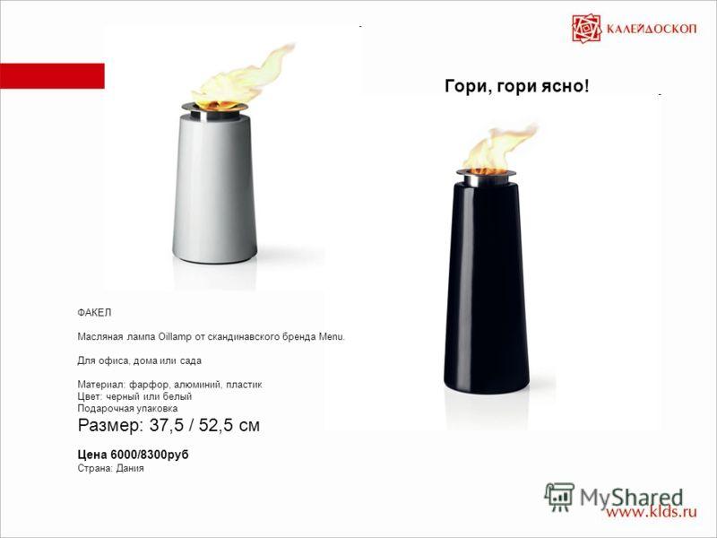 ФАКЕЛ Масляная лампа Oillamp от скандинавского бренда Menu. Для офиса, дома или сада Материал: фарфор, алюминий, пластик Цвет: черный или белый Подарочная упаковка Размер: 37,5 / 52,5 см Цена 6000/8300руб Страна: Дания Гори, гори ясно!