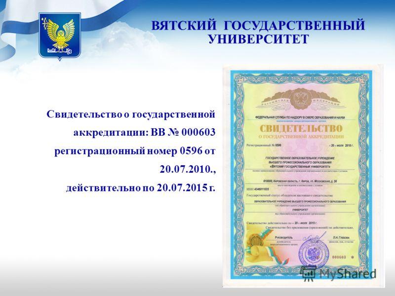 Свидетельство о государственной аккредитации: ВВ 000603 регистрационный номер 0596 от 20.07.2010., действительно по 20.07.2015 г. ВЯТСКИЙ ГОСУДАРСТВЕННЫЙ УНИВЕРСИТЕТ