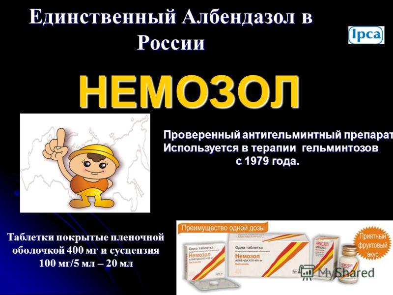НЕМОЗОЛ Единственный Албендазол в России Таблетки покрытые пленочной оболочкой 400 мг и суспензия 100 мг/5 мл – 20 мл Проверенный антигельминтный препарат Используется в терапии гельминтозов с 1979 года. с 1979 года.