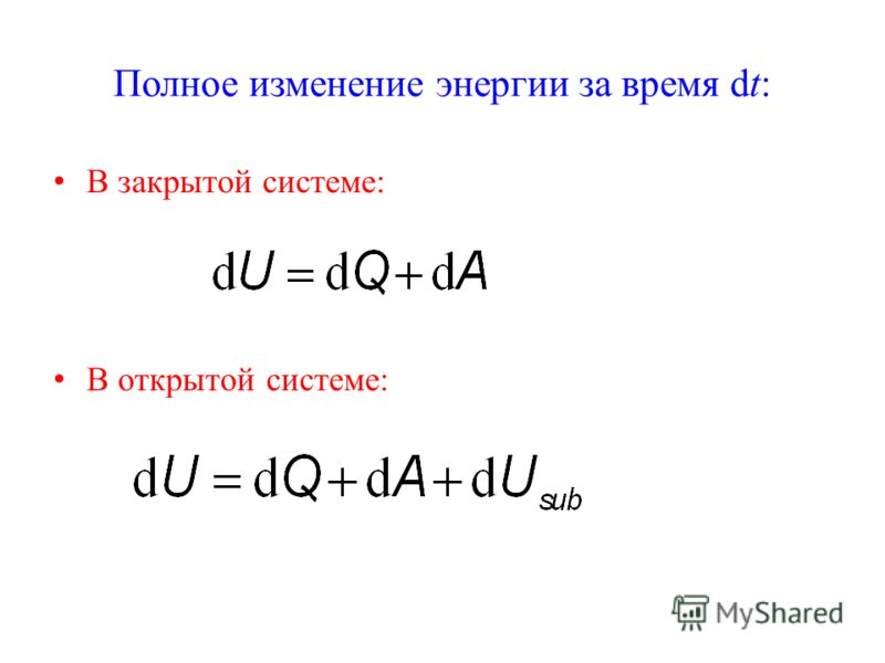 Полное изменение энергии за время dt: В закрытой системе: В открытой системе: