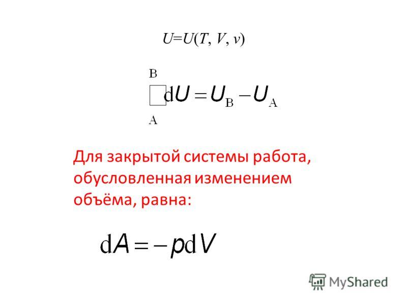 U=U(T, V, ν) Для закрытой системы работа, обусловленная изменением объёма, равна: