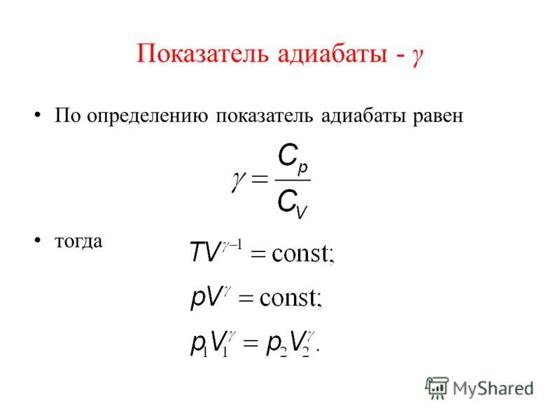 Показатель адиабаты - γ По определению показатель адиабаты равен тогда
