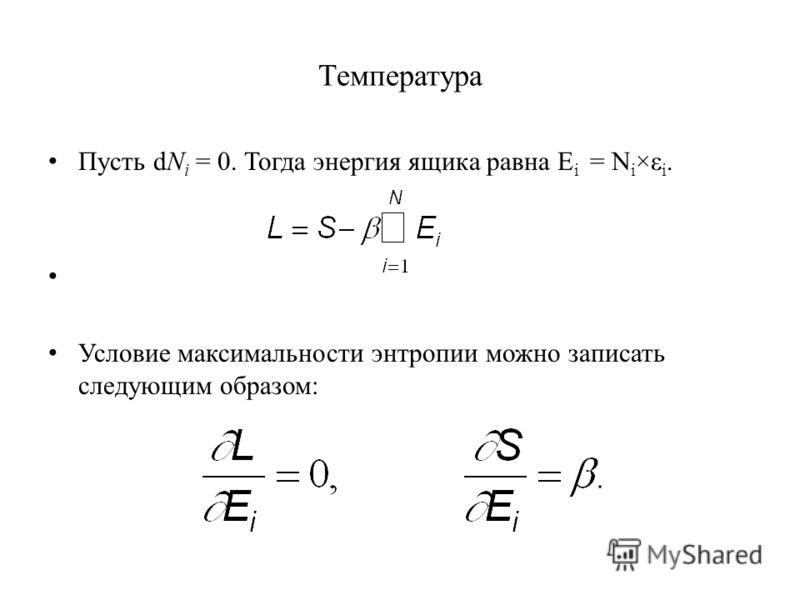 Температура Пусть dN i = 0. Тогда энергия ящика равна E i = N i ×ε i. Условие максимальности энтропии можно записать следующим образом: