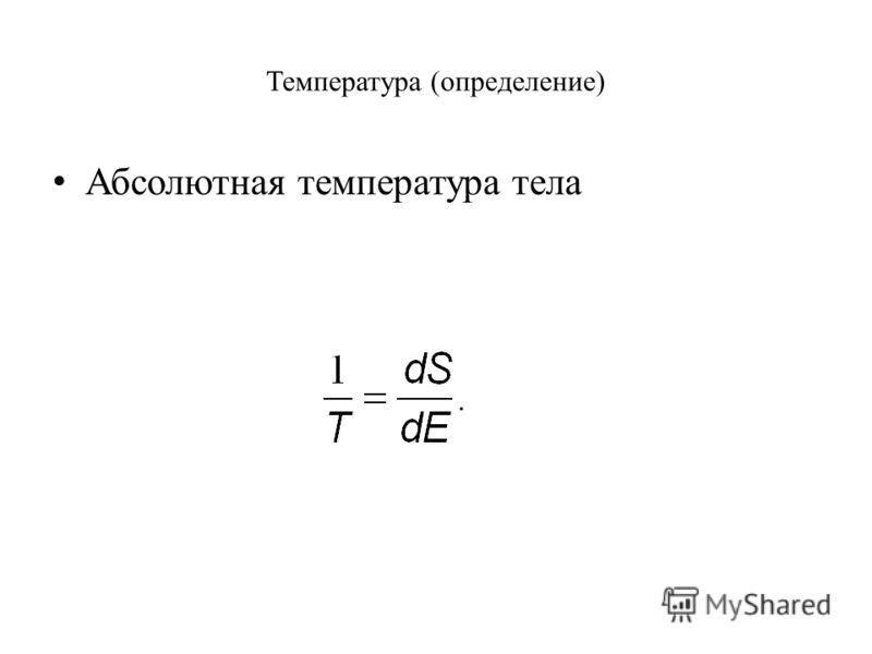 Температура (определение) Абсолютная температура тела