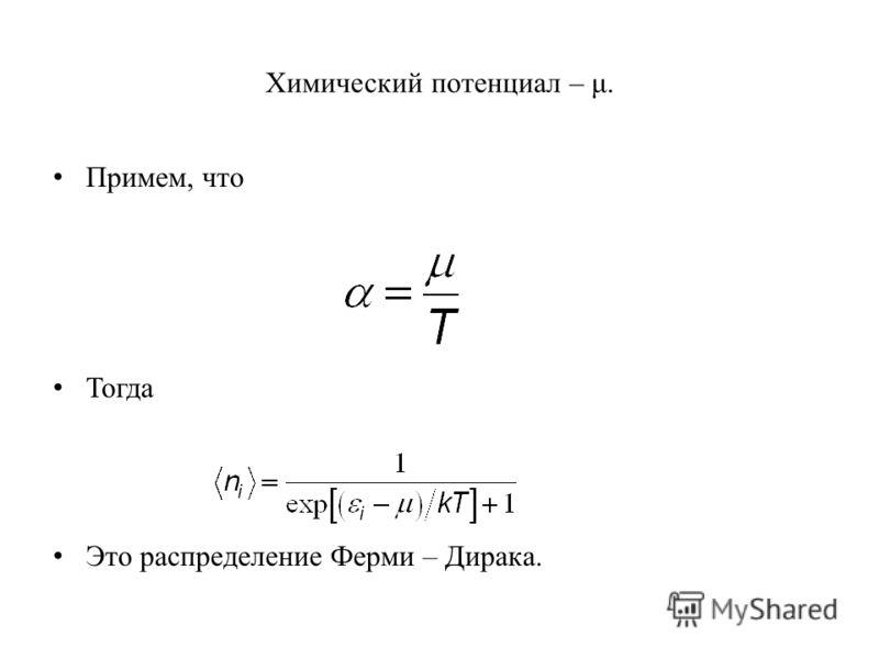 Химический потенциал – μ. Примем, что Тогда Это распределение Ферми – Дирака.
