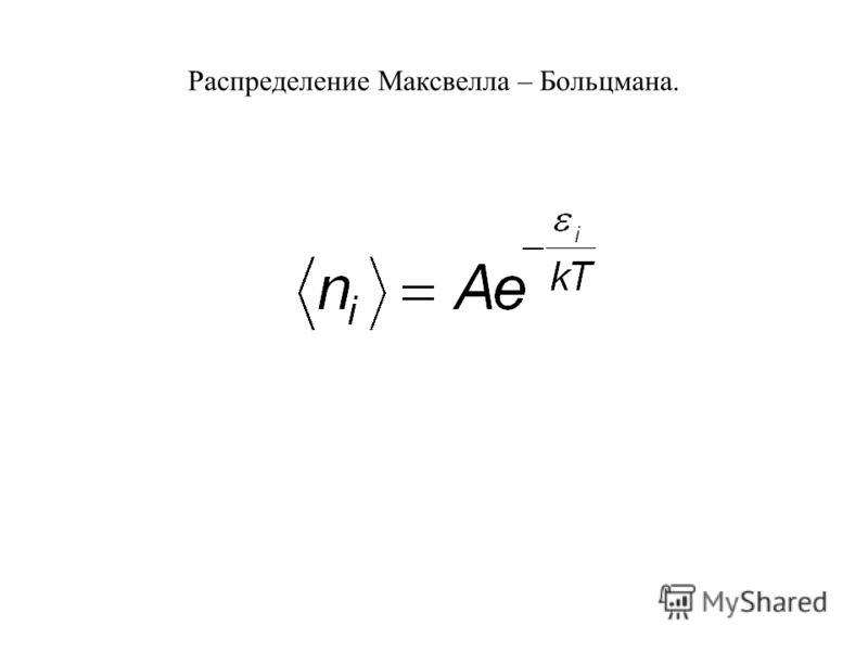 Распределение Максвелла – Больцмана.