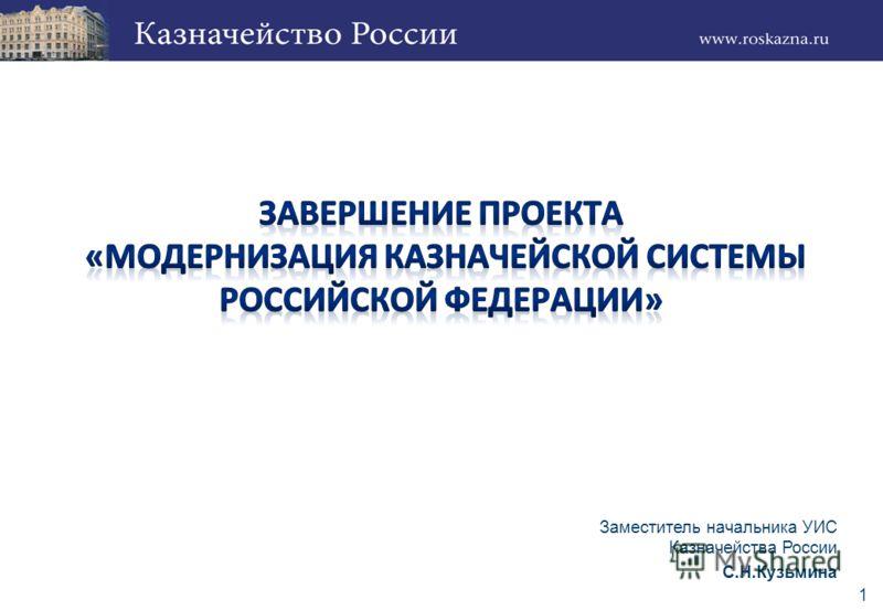 1 Заместитель начальника УИС Казначейства России С.Н.Кузьмина