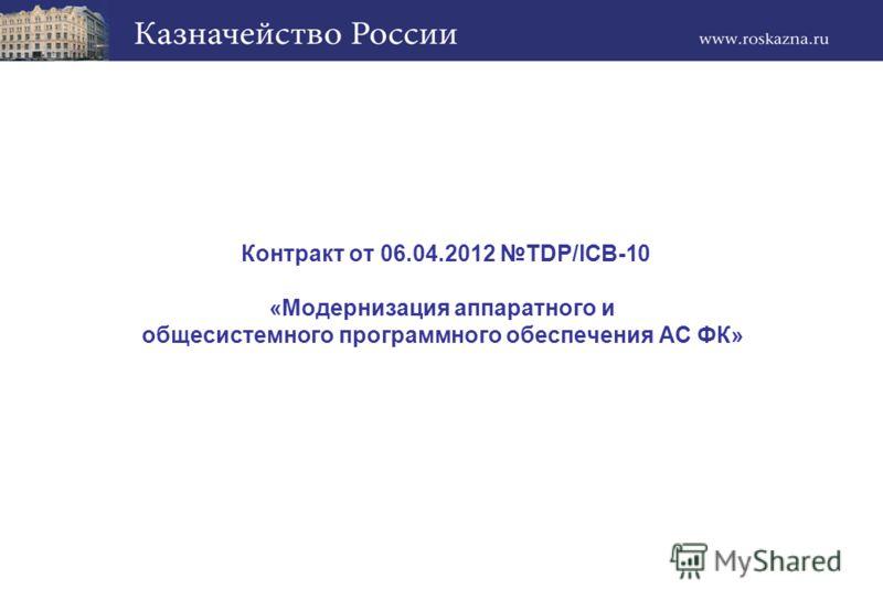 Контракт от 06.04.2012 TDP/ICB-10 «Модернизация аппаратного и общесистемного программного обеспечения АС ФК»