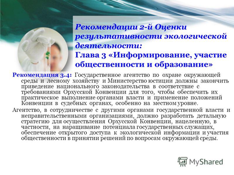 Рекомендации 2-й Оценки результативности экологической деятельности: Глава 3 «Информирование, участие общественности и образование» Рекомендация 3.4: Государственное агентство по охране окружающей среды и лесному хозяйству и Министерство юстиции долж