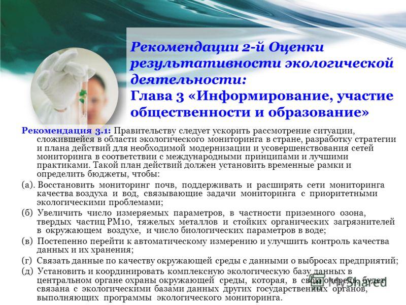 Рекомендации 2-й Оценки результативности экологической деятельности: Глава 3 «Информирование, участие общественности и образование» Рекомендация 3.1: Правительству следует ускорить рассмотрение ситуации, сложившейся в области экологического мониторин