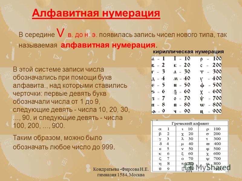 Кондратьева -Фирсова Н.Е. гимназия 1584, Москва В середине V в. до н. э. появилась запись чисел нового типа, так называемая алфавитная нумерация. Алфавитная нумерация В этой системе записи числа обозначались при помощи букв алфавита., над которыми ст