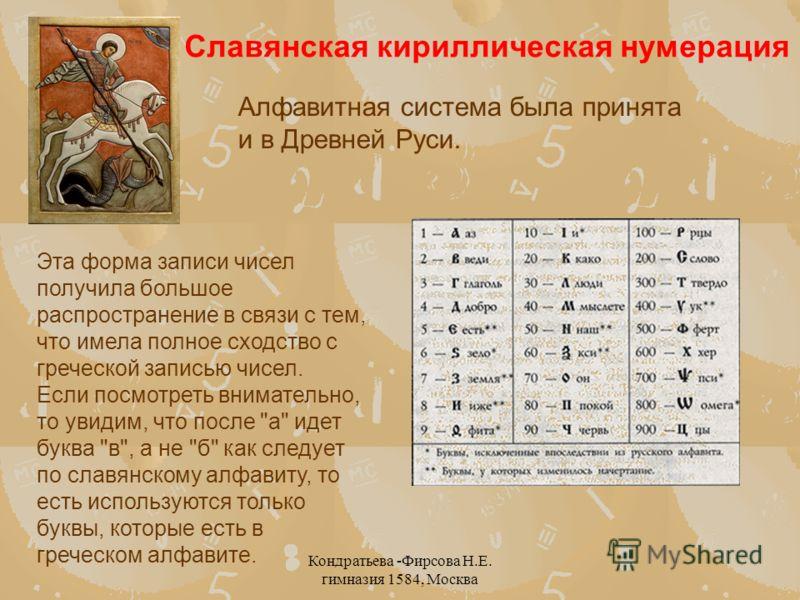 Кондратьева -Фирсова Н.Е. гимназия 1584, Москва Эта форма записи чисел получила большое распространение в связи с тем, что имела полное сходство с греческой записью чисел. Если посмотреть внимательно, то увидим, что после