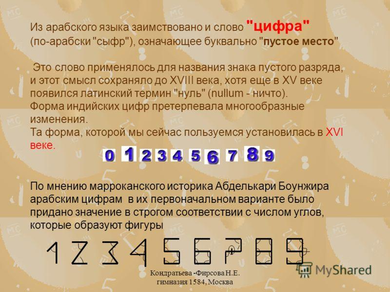 Кондратьева -Фирсова Н.Е. гимназия 1584, Москва Из арабского языка заимствовано и слово