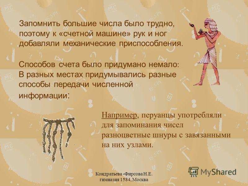 Кондратьева -Фирсова Н.Е. гимназия 1584, Москва Запомнить большие числа было трудно, поэтому к «счетной машине» рук и ног добавляли механические приспособления. Способов счета было придумано немало : В разных местах придумывались разные способы перед