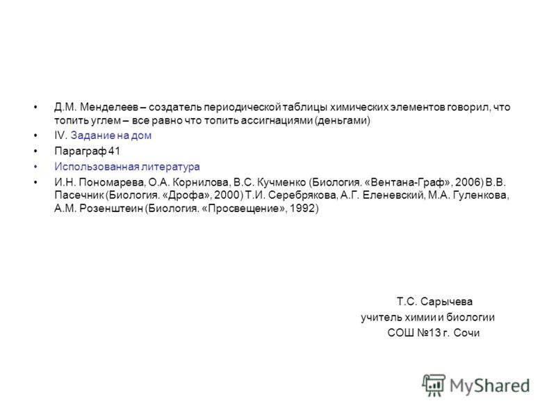 Д.М. Менделеев – создатель периодической таблицы химических элементов говорил, что топить углем – все равно что топить ассигнациями (деньгами) IV. Зад