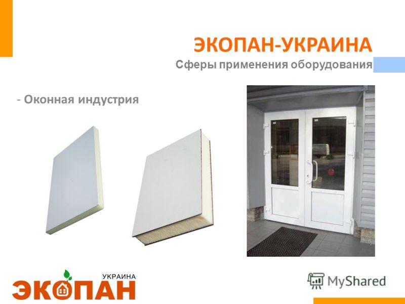 ЭКОПАН-УКРАИНА Сферы применения оборудования -Оконная индустрия
