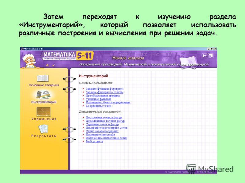 Затем переходят к изучению раздела «Инструментарий», который позволяет использовать различные построения и вычисления при решении задач.