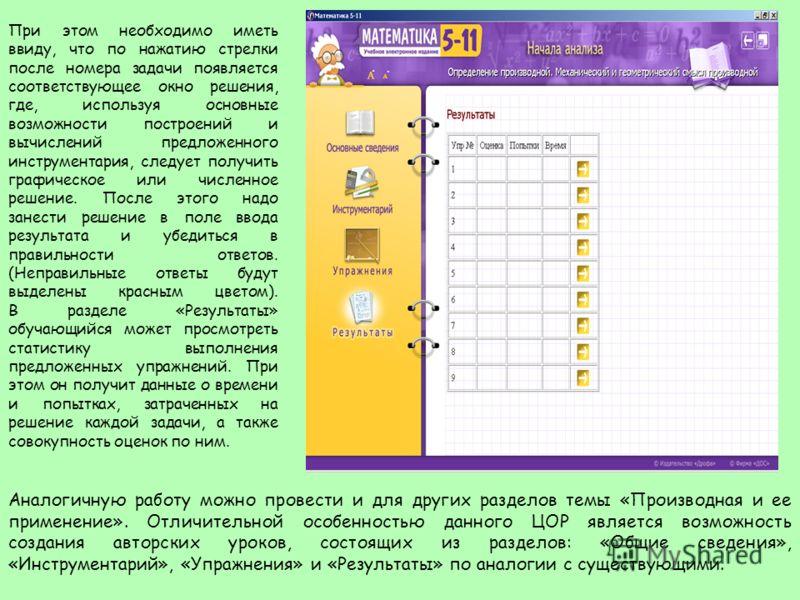 При этом необходимо иметь ввиду, что по нажатию стрелки после номера задачи появляется соответствующее окно решения, где, используя основные возможности построений и вычислений предложенного инструментария, следует получить графическое или численное