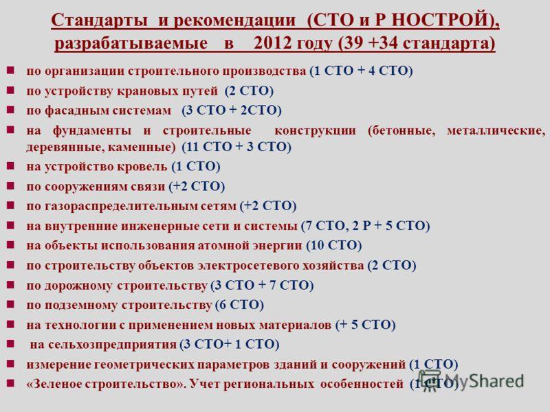 Стандарты и рекомендации (СТО и Р НОСТРОЙ), разрабатываемые в 2012 году (39 +34 стандарта) по организации строительного производства (1 СТО + 4 СТО) по устройству крановых путей (2 СТО) по фасадным системам (3 СТО + 2СТО) на фундаменты и строительные