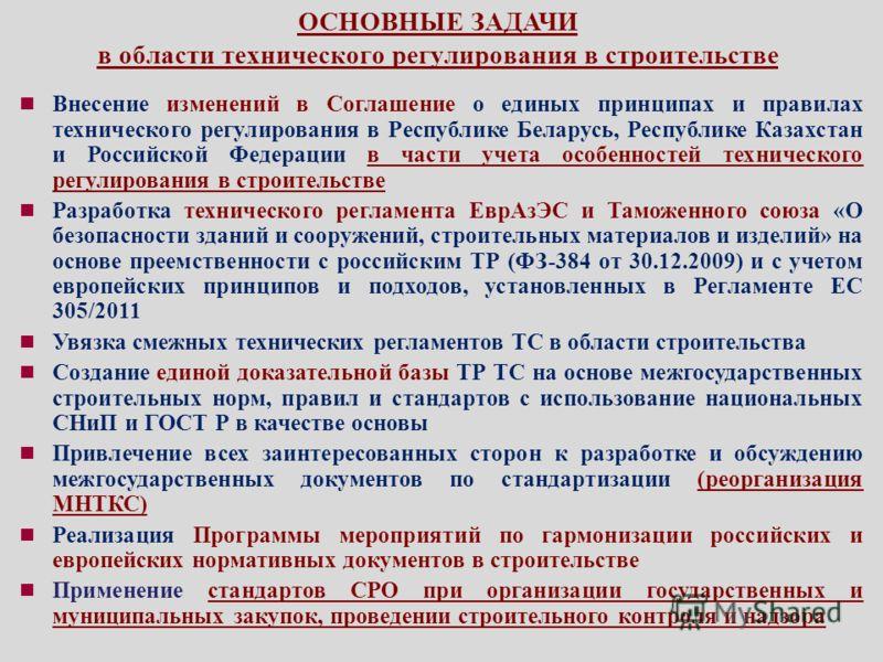 ОСНОВНЫЕ ЗАДАЧИ в области технического регулирования в строительстве Внесение изменений в Соглашение о единых принципах и правилах технического регулирования в Республике Беларусь, Республике Казахстан и Российской Федерации в части учета особенносте