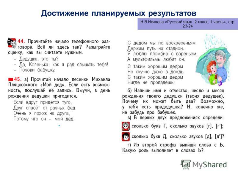 Достижение планируемых результатов Н.В.Нечаева «Русский язык. 2 класс, 1 часть», стр. 23-24