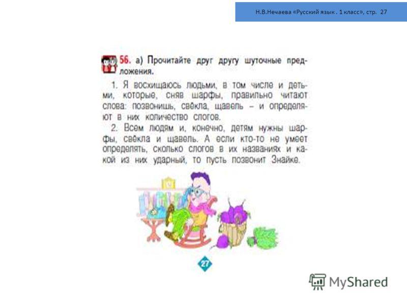 Н.В.Нечаева «Русский язык. 1 класс», стр. 27