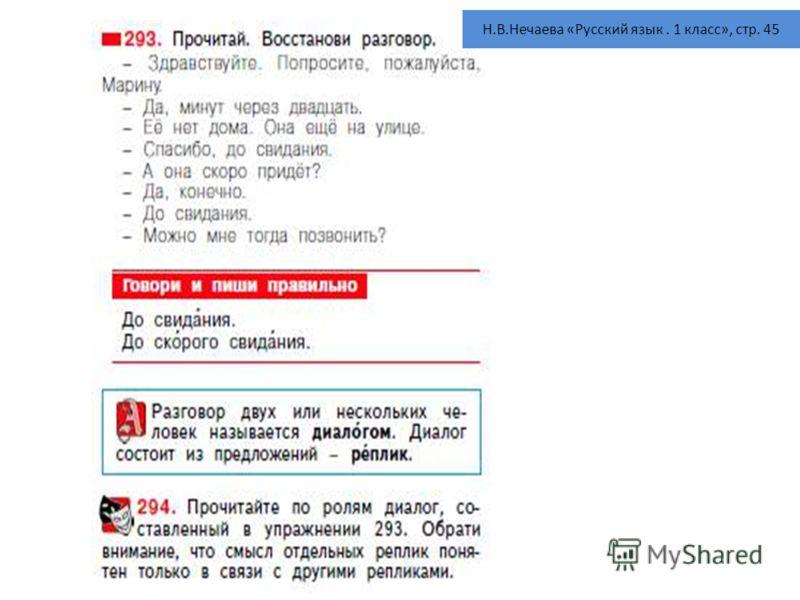 Н.В.Нечаева «Русский язык. 1 класс», стр. 45