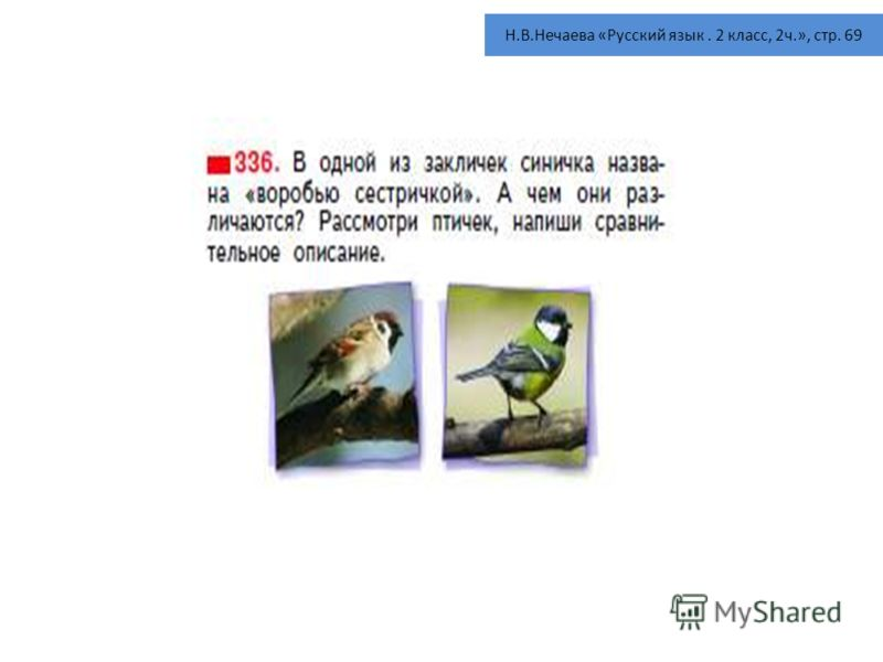 Н.В.Нечаева «Русский язык. 2 класс, 2ч.», стр. 69