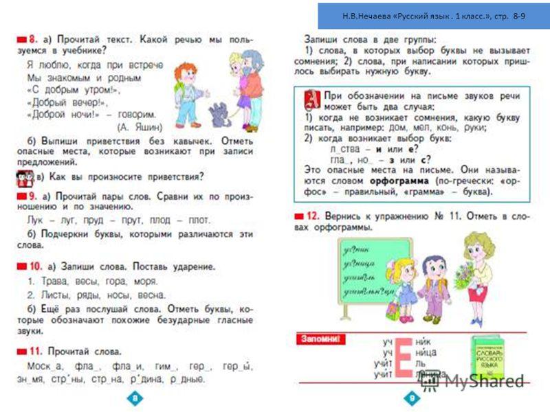 Н.В.Нечаева «Русский язык. 1 класс.», стр. 8-9