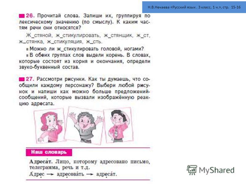 Н.В.Нечаева «Русский язык. 3 класс, 1 ч.», стр. 15-16