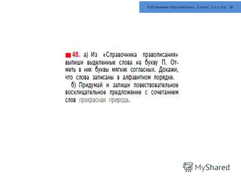 Н.В.Нечаева «Русский язык. 2 класс, 1 ч.», стр. 26