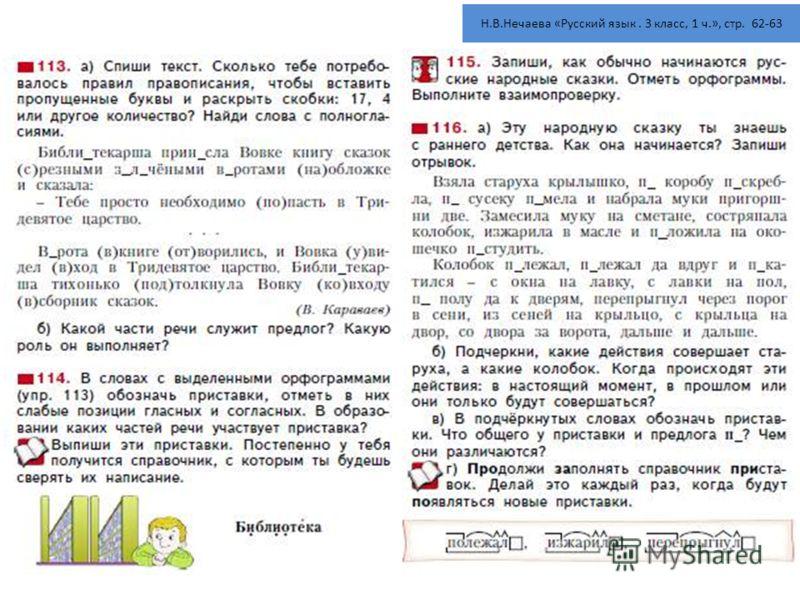 Н.В.Нечаева «Русский язык. 3 класс, 1 ч.», стр. 62-63