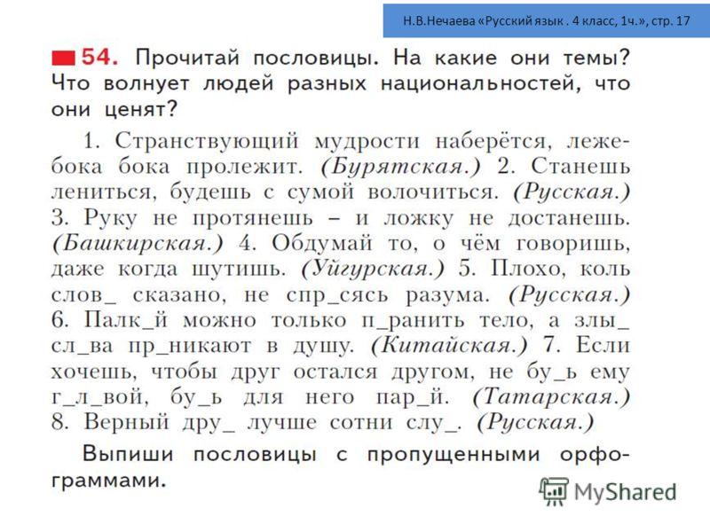 Н.В.Нечаева «Русский язык. 4 класс, 1ч.», стр. 17