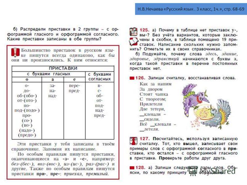 Н.В.Нечаева «Русский язык. 3 класс, 1ч.», стр. 68-69