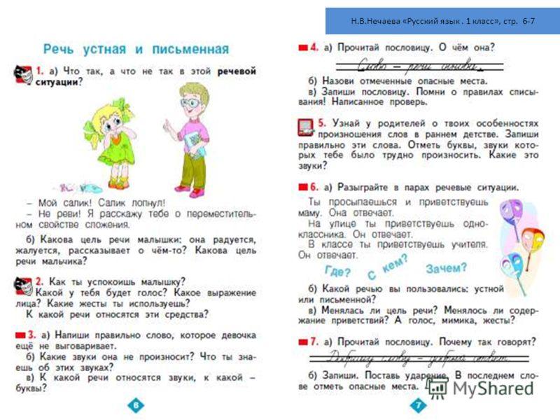 Учебник русский язык 3 класс нечаева яковлева скачать