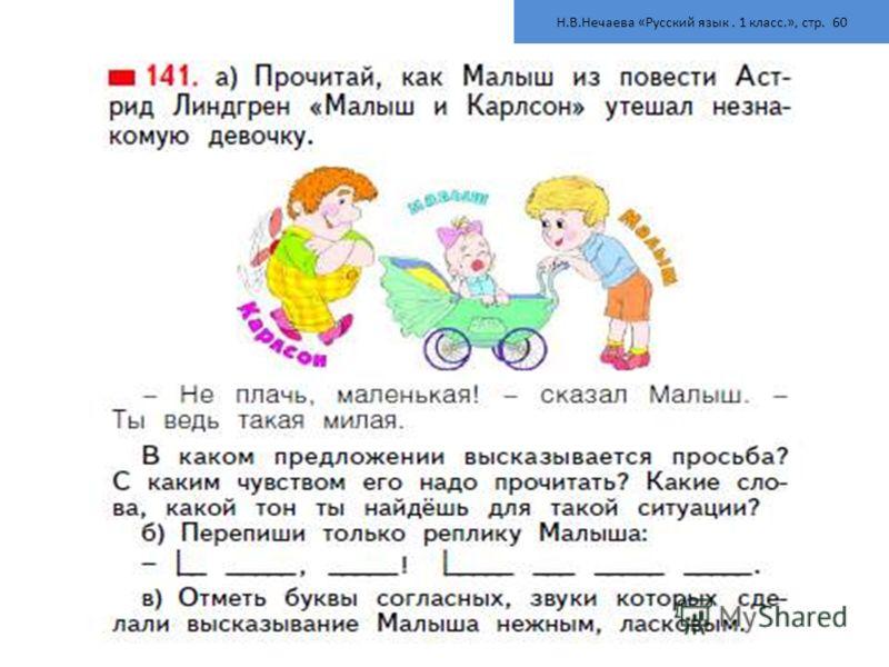 Н.В.Нечаева «Русский язык. 1 класс.», стр. 60