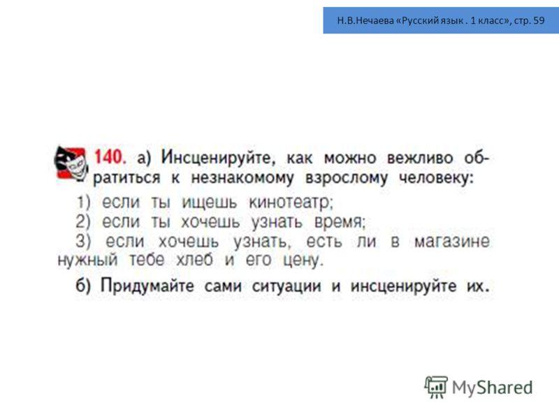 Н.В.Нечаева «Русский язык. 1 класс», стр. 59