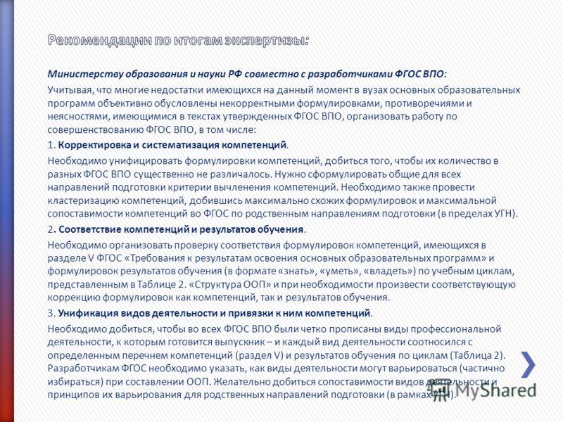 Министерству образования и науки РФ совместно с разработчиками ФГОС ВПО: Учитывая, что многие недостатки имеющихся на данный момент в вузах основных образовательных программ объективно обусловлены некорректными формулировками, противоречиями и неясно
