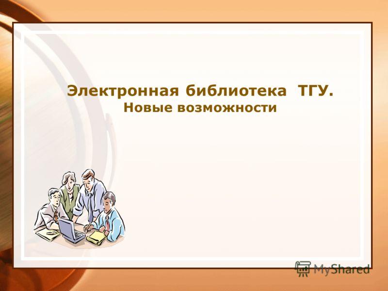 Электронная библиотека ТГУ. Новые возможности