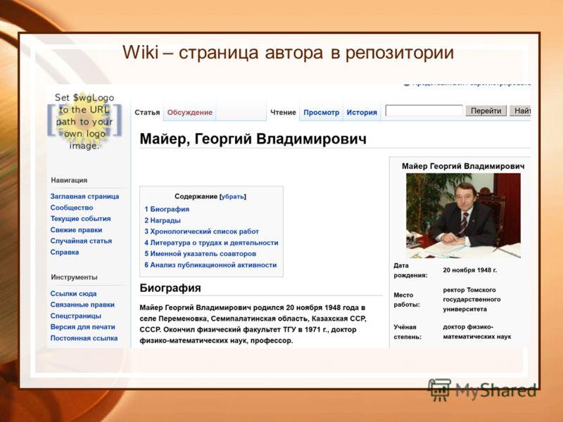 Wiki – страница автора в репозитории