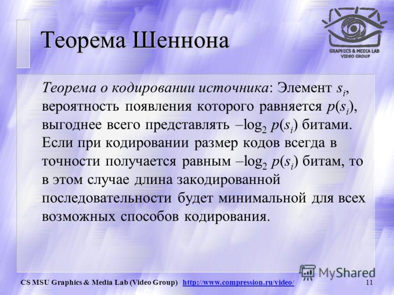 CS MSU Graphics & Media Lab (Video Group) http://www.compression.ru/video/10 Алгоритм Хаффмана-3 u Коэффициенты компрессии: 8, 1,5, 1 (Лучший, средний, худший коэффициенты). u Использование: Практически не применяется в чистом виде. Обычно использует