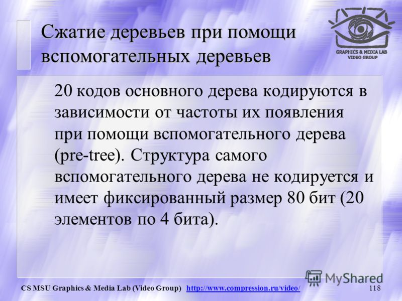 CS MSU Graphics & Media Lab (Video Group) http://www.compression.ru/video/117 u Коды 0-16 применяются, если только один элемент имеет соответствующую длину пути. u Коды 17-19 применяются для дополнительного преобразования Run-Length Encoding. В резул