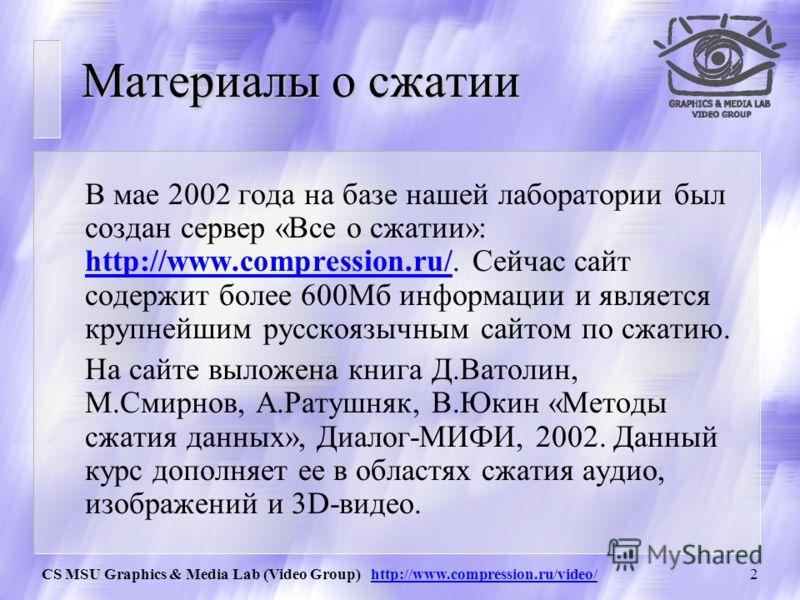 1 Сжатие без потерь Дмитрий Ватолин Московский Государственный Университет CS MSU Graphics&Media Lab Version 2.2