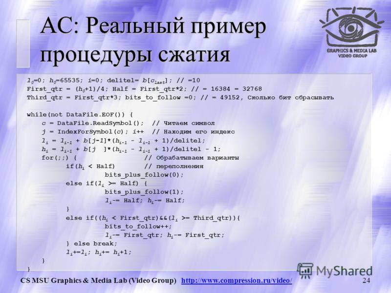 CS MSU Graphics & Media Lab (Video Group) http://www.compression.ru/video/23 АС: Пример нормализации Движение подынтервалов при реальном сжатии 1 0 0 В выходной поток