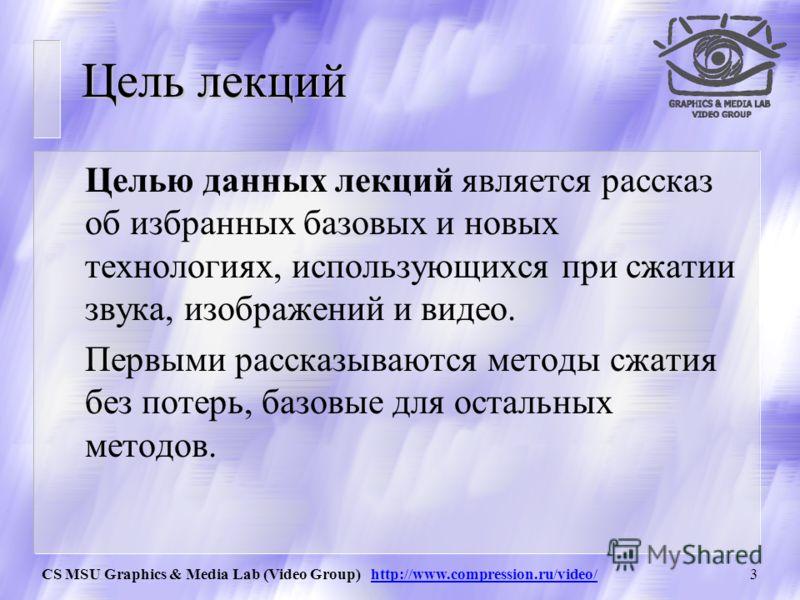 CS MSU Graphics & Media Lab (Video Group) http://www.compression.ru/video/2 Материалы о сжатии В мае 2002 года на базе нашей лаборатории был создан сервер «Все о сжатии»: http://www.compression.ru/. Сейчас сайт содержит более 600Мб информации и являе
