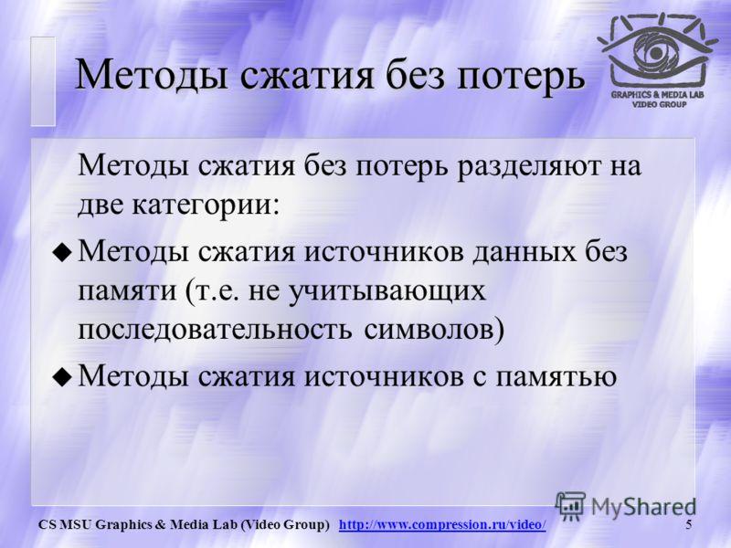 CS MSU Graphics & Media Lab (Video Group) http://www.compression.ru/video/4 Структура материала u Введение Общие понятия сжатия Теорема Шеннона u Методы сжатия Метод Хаффмана Арифметическое сжатие PPM BWT (MTF) LZ-Huffman