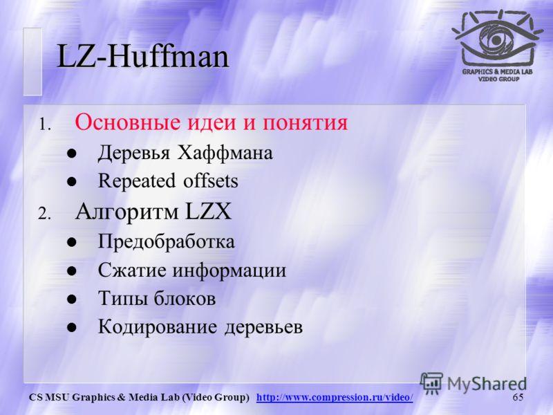 CS MSU Graphics & Media Lab (Video Group) http://www.compression.ru/video/64 Структура материала u Введение Общие понятия сжатия Теорема Шеннона u Методы сжатия Метод Хаффмана Арифметическое сжатие PPM BWT (MTF) LZ-Huffman