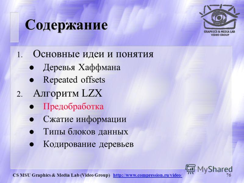 CS MSU Graphics & Media Lab (Video Group) http://www.compression.ru/video/75 0 1Most significant 16 bits of file translation size Least significant 16 bits of file translation size Если первый бит равен 1, то имеется предварительная обработка. В тако